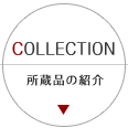 COLLECTION 所蔵品の紹介